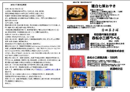 """赤松小三郎先生略歴(PDF)"""""""
