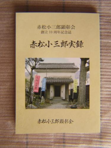 赤松小三郎顕彰会創立10周年記念誌「赤松小三郎実録」