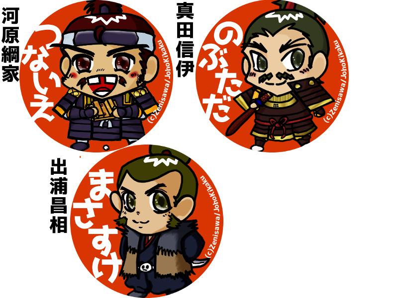 【真田六連銭 缶バッチ】