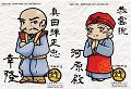 六連銭 天然石細身夫婦ブレスレット「真田幸隆公&恭雲院殿」