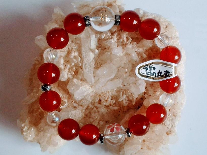 新元号「令和」天然石ブレスレット「赤瑪瑙+水晶」